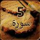 Five Surah : Quran app APK