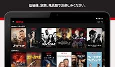 Netflixのおすすめ画像5