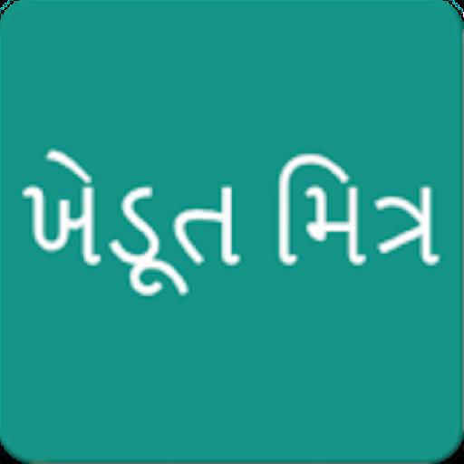 Khedut Mitra Gujarat