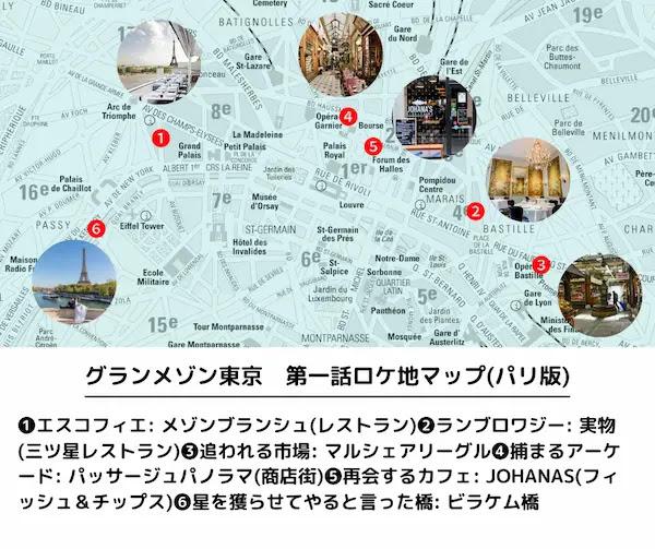 グランメゾン東京ロケ地マップパリ版