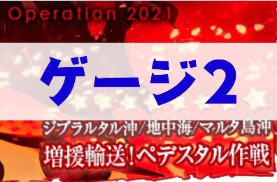 21夏 E32ゲージ目