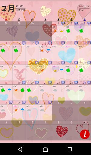 開運福暦カレンダー 2019 screenshot 1