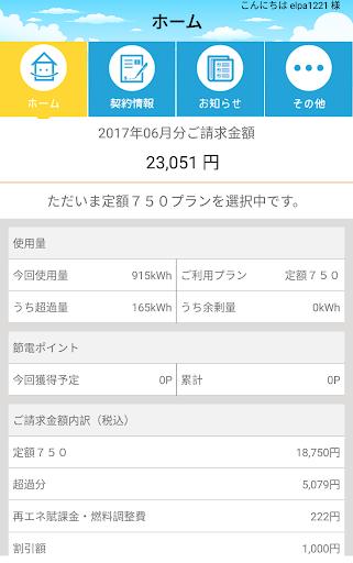 u7bc0u96fbu304fu3093 1.4 Windows u7528 2