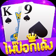 Advanced poker - online Thailand.