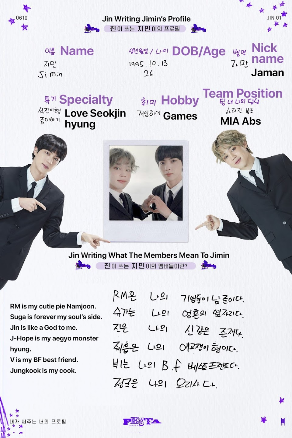 bts jin jimin profile 1 copy