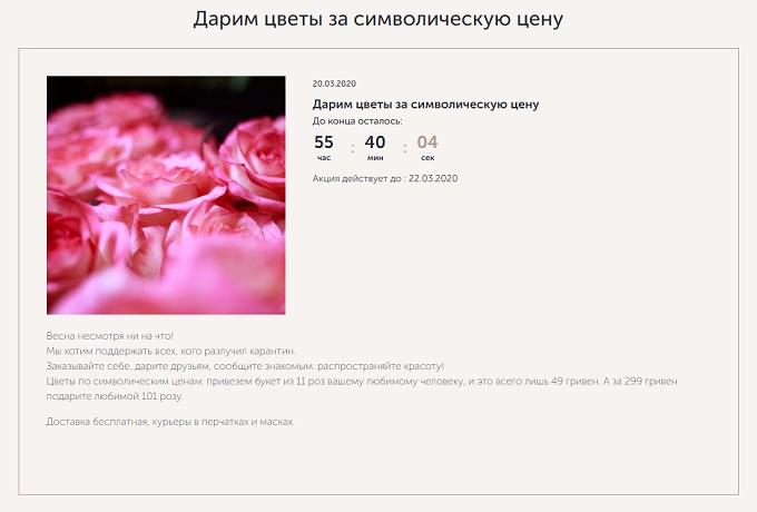 Так, например, наши друзья и партнеры служба доставки цветов Dicentra предлагает своим клиентам заказать цветы любимому человеку за символическую цену.
