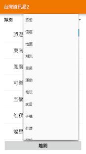 台灣資訊易2 - náhled