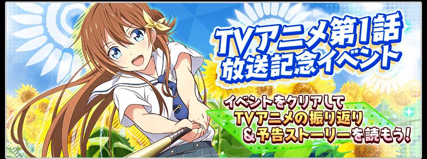 TVアニメ第1話放送記念イベント