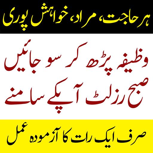 Har Murad Poori Hony Ka Wazifa