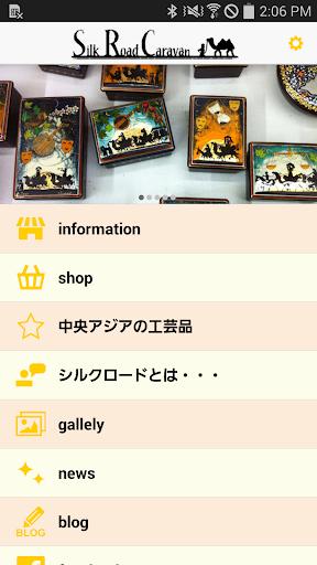 アジアン雑貨 インテリア雑貨の通販【シルクロードキャラバン】
