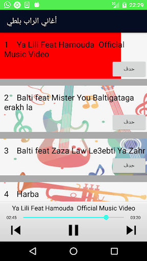 TÉLÉCHARGER AH LAW LE3EBTI YA ZAHR ZAZA MP3