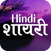 All in One Hindi Shayari