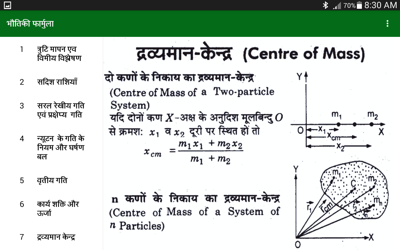 Physics formulas in hindi android apps on google play physics formulas in hindi screenshot biocorpaavc Gallery