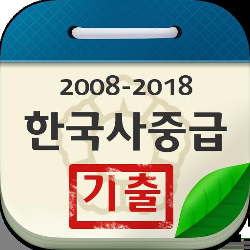 한국사능력검정시험 중급 기출문제 icon