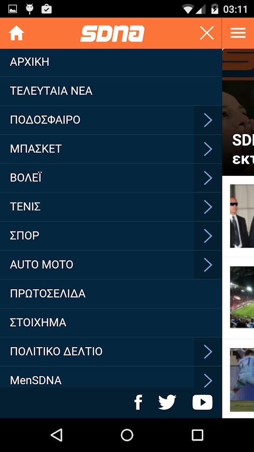 SportsDNA - SDNA - στιγμιότυπο οθόνης