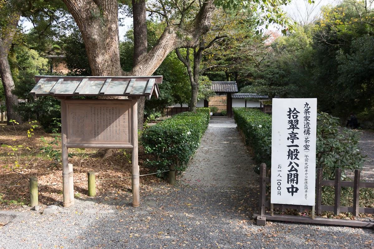 Shusuitei Tea House Kyoto Gyoen Gosho