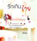 รักเกินร้าย (แนว Yuri / Girl Love) – พิมพ์ญา