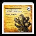 Ganesh Sahasranamavali Audio