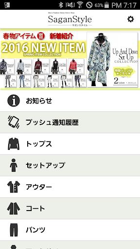 メンズファッション通販セレクトショップ SaganStyle