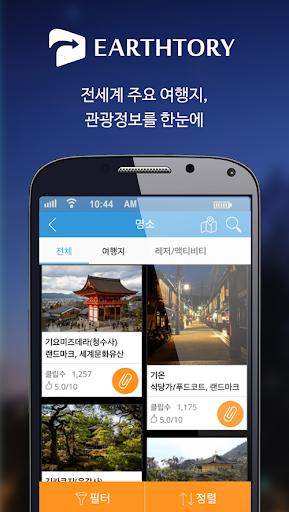 어스토리 - 국내 해외 여행정보 나만의 여행 플래너