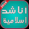 اناشيد اسلامية 2016 icon