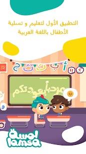 لمسة : قصص و ألعاب أطفال عربية  1