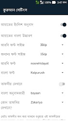 তাফসির সহ বাংলা কুরআন Bangla Quran with Tafseer APK Download – Free Books & Reference APP for Android 6