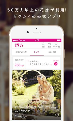 ゼクシィ -結婚・結婚式検索のための結婚準備情報アプリ