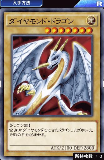 ダイヤモンド・ドラゴン