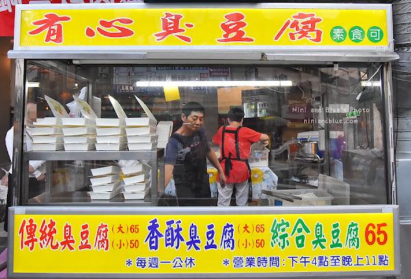 台中菜市場| 有心臭豆腐 台中向上市場排隊美食小吃,素食可,酥脆外皮+獨家醬料
