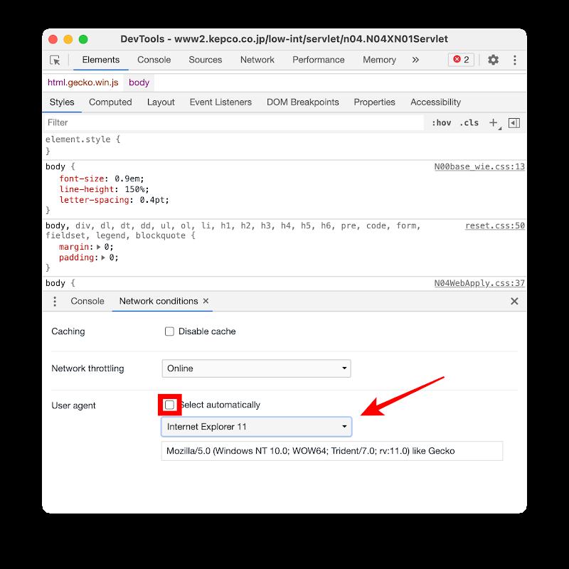 「User agent」項目にある「Select automatically」のチェックを外すと、プルダウンメニューが選択できるようになります。