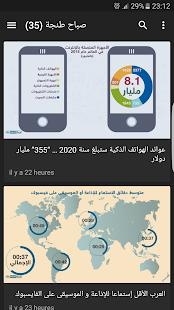 صباح طنجة for PC-Windows 7,8,10 and Mac apk screenshot 1