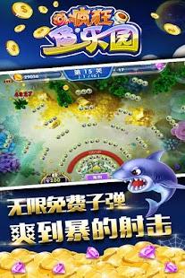 疯狂鱼乐园- screenshot thumbnail