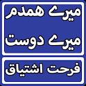 Mere Hamdam Mere Dost By Farhat Ishtiaq Urdu Novel icon