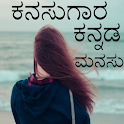 Kannada SMS Status Collection