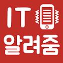 IT 알려줌 icon