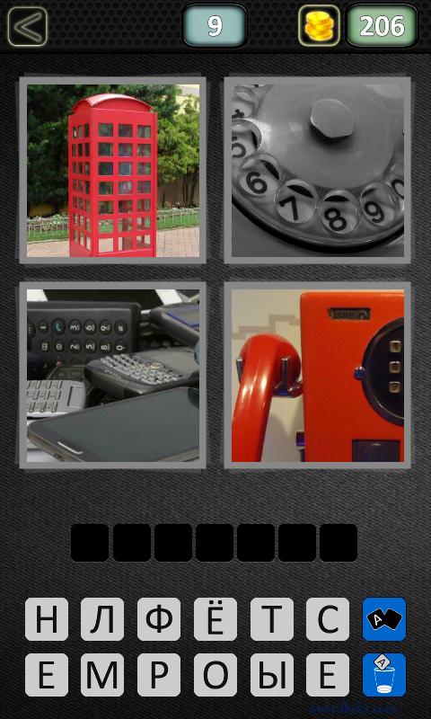 4 картинки 1 слово-4 ответы