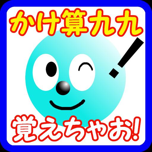 かけ算九九 楽しく無料で勉強して覚えちゃお! 休閒 App LOGO-APP試玩