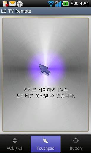 LG TV Remote 2011 screenshot 2