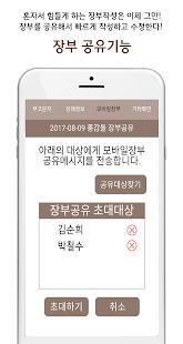 [모바일 장부, 부고문자, 장례정보] 모바일 장례도우미 - náhled