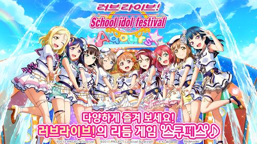 Love Live! School idol festival - ubba4uc9c1 ub9acub4ec uac8cuc784 7.1.0 screenshots 1