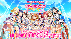 Love Live! School idol festival - 뮤직 리듬 게임のおすすめ画像1