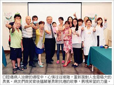 台灣口腔癌防治協會
