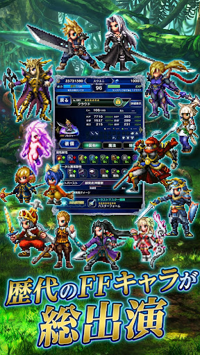 FINAL FANTASY BRAVE EXVIUS  mod screenshots 2