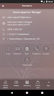 Салон Бигуди for PC-Windows 7,8,10 and Mac apk screenshot 4