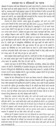 short essay on importance of newspaper in hindi language