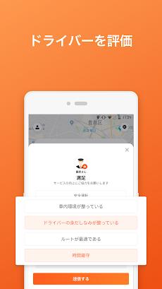 DiDi(ディディ)-タクシーがすぐ呼べる配車アプリのおすすめ画像5