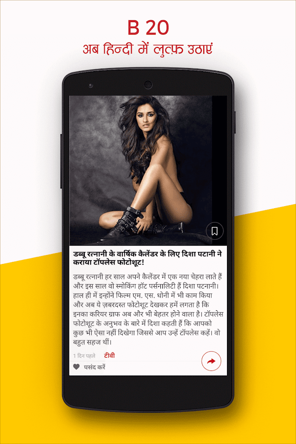 Bollywood News. Free Recharge- screenshot