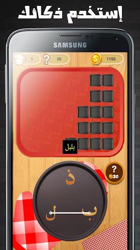 Arabic Word Chef 2.0 screenshots 8
