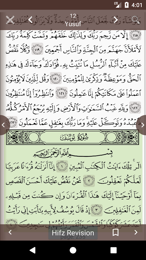 Quran Hafiz- screenshot